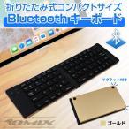 Bluetooth 66キー 折り畳みキーボード 英語 スマホスタンド付き