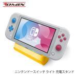 ニンテンドースイッチ ライト 充電スタンド Nintendo Switch Lite