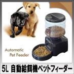 5L 自動給餌機 オートペットフィーダー 犬 猫 フードディスペンサー