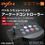 PXN アーケードスティック PXN-00081N 連射機能 マクロ機能 USB 低重心 吸盤固定