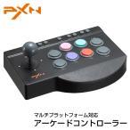 PXN-00082 Switch・PS4・PC対応モデル PXNアーケードスティック 連射機能 マクロ機能 USB 低重心 吸盤固定
