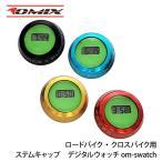 ステムキャップ デジタルウォッチ ロードバイク・クロスバイク ハンドル時計