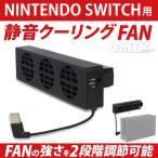 DOBE NintendoSwitch用クーリングファン 冷却ファン  ニンテンドースイッチドッグ装着型