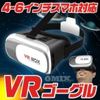 VRゴーグルVRメガネ VR BOX om-vr-g02 エント...