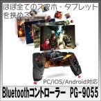 正規品 iPega PG-9055 Bluetooth ゲームコントローラー ゲームパッド Android/Windwos対応