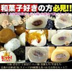 代引日時指定不可 もちもち大福とお餅 6種食べ比べセット 常温 Daifuku mochi comparing set