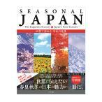 JAPAN Beautiful Landscapes: Japan's Soul 美しい日本 四季の美景と和のこころ