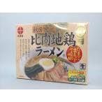 秋田 十文字 林泉堂 比内地鶏ラ-メン(2食)