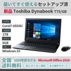 PT75GBP-BEA2  dynabook T75 GB  プレシャスブラック