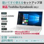 Dynabook ダイナブック ノートPC dynabook P1G6JPBW パールホワイト Win10 Home Core i5 13.3インチ Office付き SSD 256GB メモリ 4GB