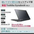TOSHIBA  ノートパソコン dynabook G P1G5JPBL