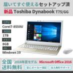 PT75GGP-BEA2  dynabook T75 GG  サテンゴールド