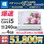 Panasonic Lets note CF-LX4EDHCS Windows7 Corei5 vPro Lバッテリー搭載 14型液晶ノート 4年保証モデル