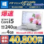 Panasonic Let`s note SX2 法人 Corei5-3320M vPro/ W7P32SP1/ SMD/ 標準BAT CF-SX2JDHYS