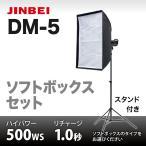 JINBEI 500Wsスタジオモノブロックストロボ ソフトボ