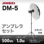 JINBEI 500Wsスタジオモノブロックストロボ アンブレ