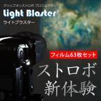ライトブラスター Light Blaster スターターセット(翼、背景、エフェクト)