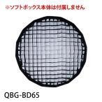 Yahoo!機材屋オムニバスJINBEI QB ラウンドディッシュ 65cm 専用グリッド[2019年6月 新商品]
