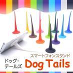 �ں߸˽�ʬ�ʡ۵������ޡ��ȥե�����ɡ� �ɥå����ơ��륺 Dog Tails��iPhone5s��iPhone5c�б�