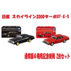 トミカプレミアム 08 日産 スカイライン 2000 ターボ GT-E・S 通常版 & トミカプレミアム発売記念仕様 2台セット