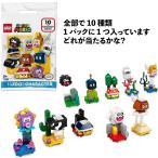 レゴ スーパーマリオ 71361 キャラクターパック( 1 パックでの販売です)