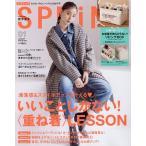 SPRiNG (スプリング) 2020 年 1 月号 雑誌