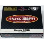 トイズドリームプロジェクト 限定 トミカ&チョロQ 2周年記念モデル No.15 Honda S800