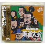 【新品】PCエンジンソフト 「スーパー麻雀大会」SUPER CD-ROM2 ※パソコンソフトではありません!