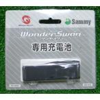 ワンダースワン専用充電池(充電器は別売)
