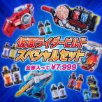 Yahoo!おもちゃ屋さんの倉庫オンライン仮面ライダービルド お買い得10点セット
