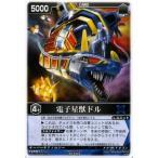 バンダイ TCG レンジャーズストライクSPメタルエディション RM-020 電子星獣ドル(宇宙刑事ギャバン)Nレアカード