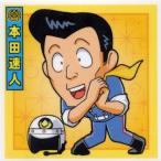 バンダイ こちら葛飾区亀有公園前派出所 こち亀シールウエハース 006 本田速人(通常)
