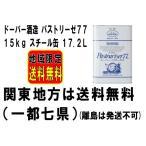 関東地方は送料無料 ドーバー パストリーゼ77 15kg 17.2L [スチール缶] DOVER ドーバー酒造
