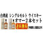 台湾 シングルモルト ウイスキー 南投蒸留所 2種飲みくらべ オマー バーボン&シェリー 沖縄県と離島以外は送料無料