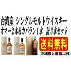 台湾 シングルモルト ウイスキー 3種飲みくらべ オマー2アイテム&カバラン1アイテム 沖縄県と離島以外は送料無料