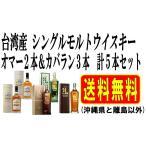 台湾 シングルモルト ウイスキー 5種飲みくらべ オマー2アイテム&カバラン3アイテム 沖縄県と離島以外は送料無料