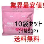 業務用 クレンジング 50枚 ×10袋 ふくだけコットン メイク落とし 美容液でクレンジングコットン