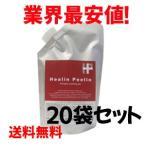 ピーリングジェル 380ml ×20袋 角質取り ピーリング 角質除去 角質ケア ヒーリンピーリン 業務用 1つあたり650円