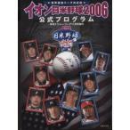 日米野球2006公式プログラム(中古)