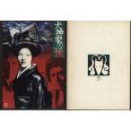 犬神家の一族(1976年/2006年) パンフレット 2冊セット(中古)