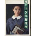 瀬戸内少年野球団 パンフレット(中古)