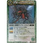 バトルスピリッツ BS13-024 武神獣ディアル・ユキムラ 緑 M