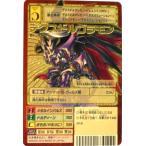 デジタルモンスターカードゲーム デクスドルゴラモン A Bx-100 デジモン15thアニバーサリーボックス付属カード