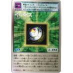 デジタルモンスターカードゲーム イージス Bo-545 デジモン15thアニバーサリーボックス付属カード