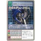 デジタルモンスターカードゲーム カオスデュークモン Bo-550 デジモン15thアニバーサリーボックス付属カード