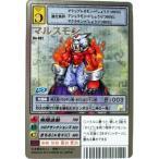 デジタルモンスターカードゲーム マルスモン Bo-801 デジモン15thアニバーサリーボックス付属カード
