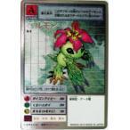 デジタルモンスターカードゲーム パルモン St-9 デジモン15thアニバーサリーボックス付属カード