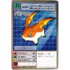 デジタルモンスターカードゲーム パタモン St-13 デジモン15thアニバーサリーボックス付属カード