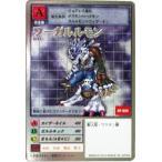 デジタルモンスターカードゲーム ワーガルルモン St-47 デジモン15thアニバーサリーボックス付属カード