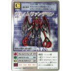 デジタルモンスターカードゲーム ヴェノムヴァンデモン St-97 デジモン15thアニバーサリーボックス付属カード